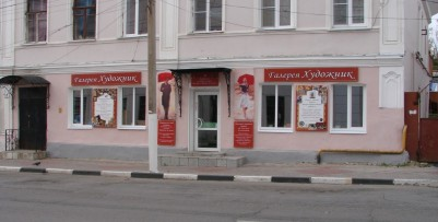 The Khudozhnik (Artist) Gallery