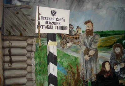 Museum Preserve of History and Culture «The Siberian Route»