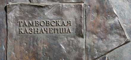 The Monument to Tambov Treasurer's Wife: Фото 5