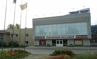 Omsk State Drama Fifth Theatre